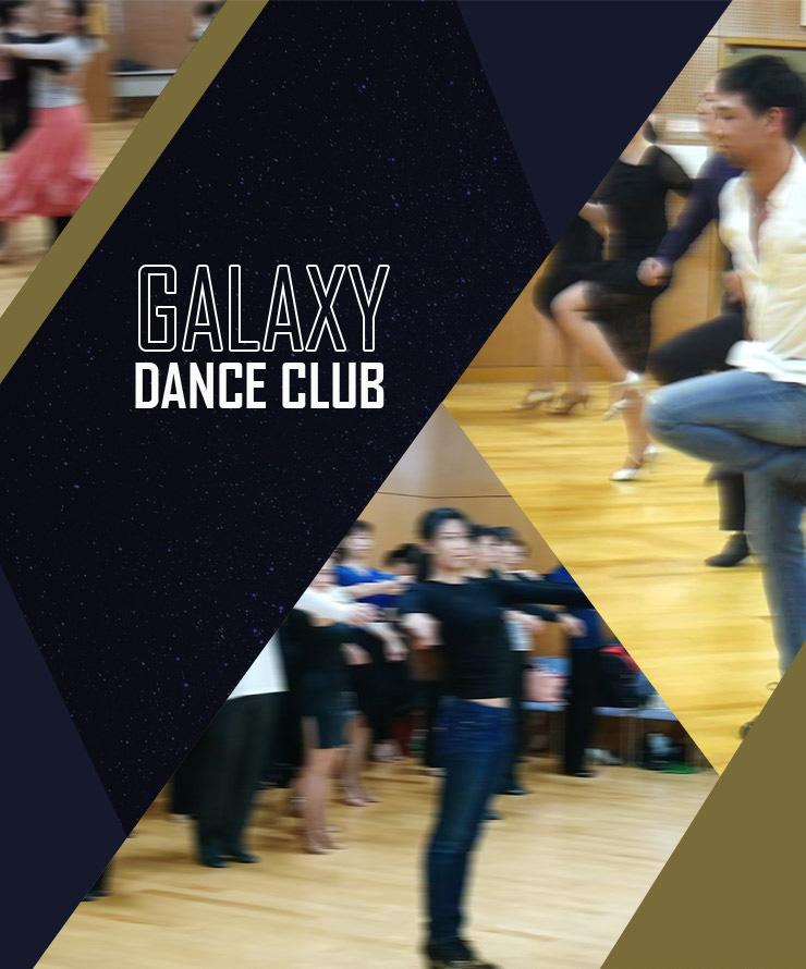 SHALL WE DANCE? ヤングダンスサークル ギャラクシダンスクラブ
