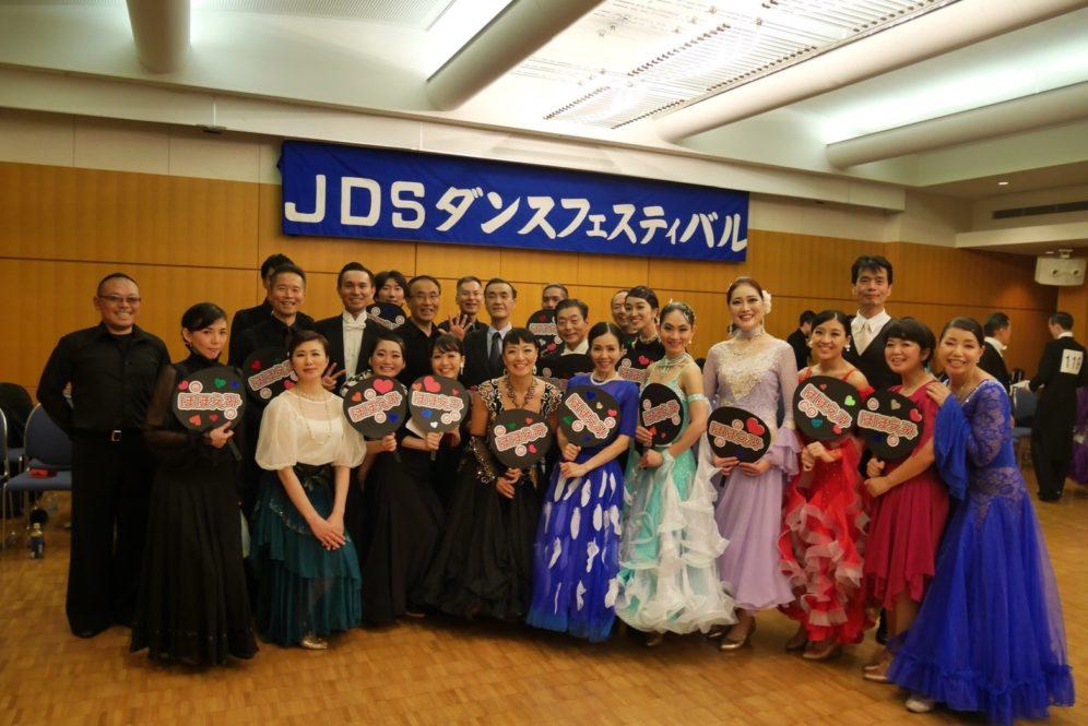 JDSダンスフェスティバルに参加しました!