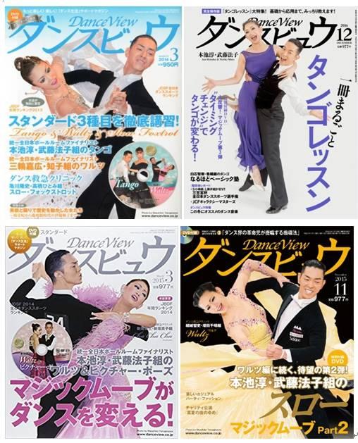【満員御礼】2019年6月19日 ヤングダンスサークル ギャラクシーダンスクラブ 本池法子先生の特別講習[90分]のご案内
